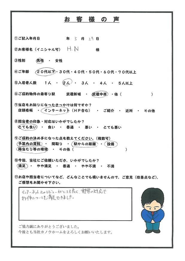 H.N様 アンケート用紙