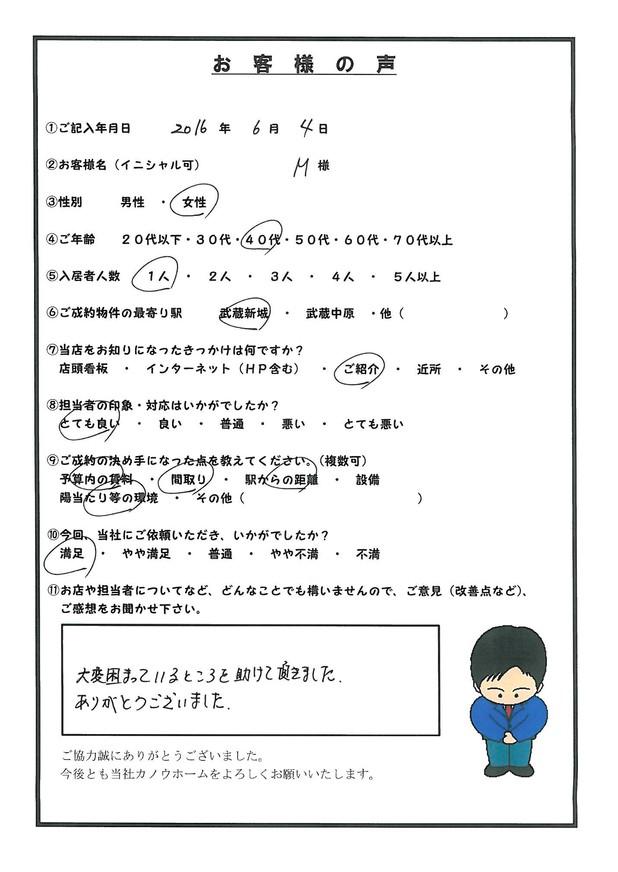 M様 アンケート用紙