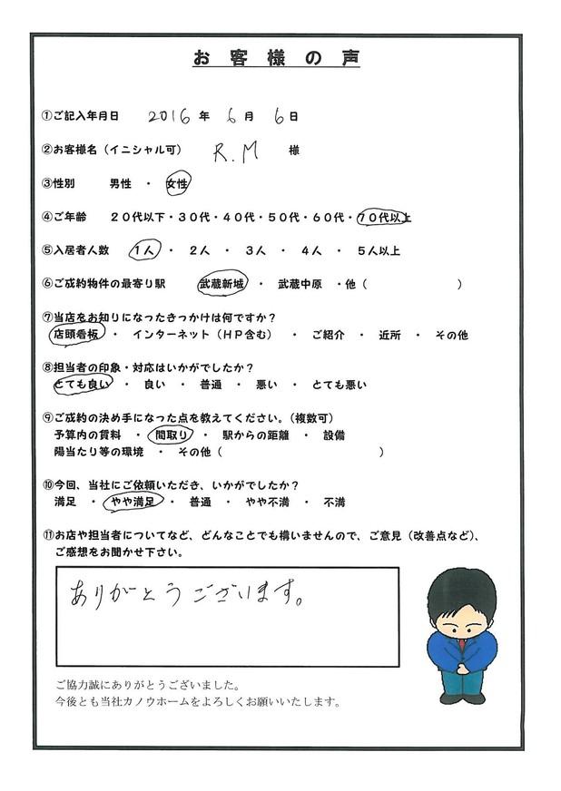 R.M様 アンケート用紙