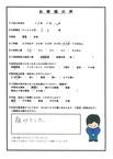 Z.K様アンケート用紙