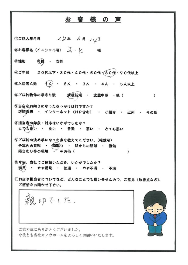 Z.K様 アンケート用紙