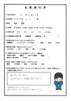K.Y様アンケート用紙