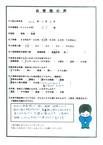 S.Y様アンケート用紙