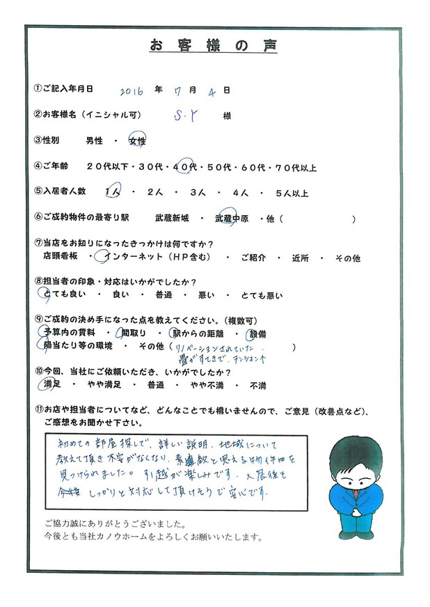 S.Y様 アンケート用紙