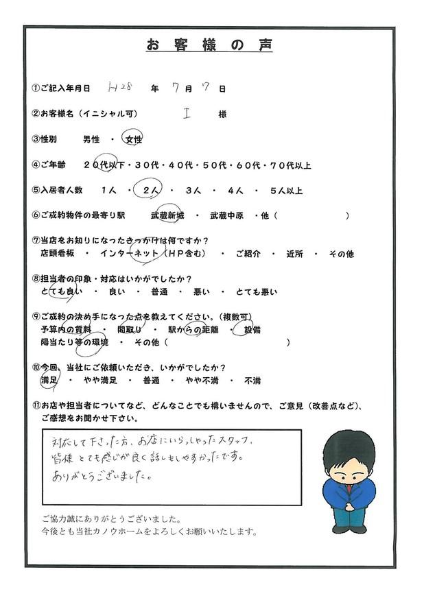 I様 アンケート用紙