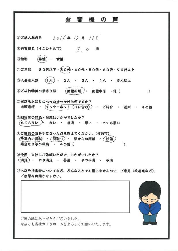 S.O様 アンケート用紙