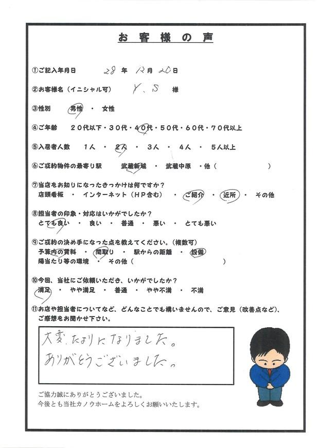 Y.S様 アンケート用紙