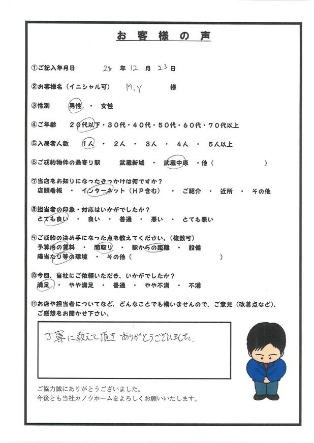 M.Y様 アンケート用紙