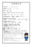 H.E様アンケート用紙