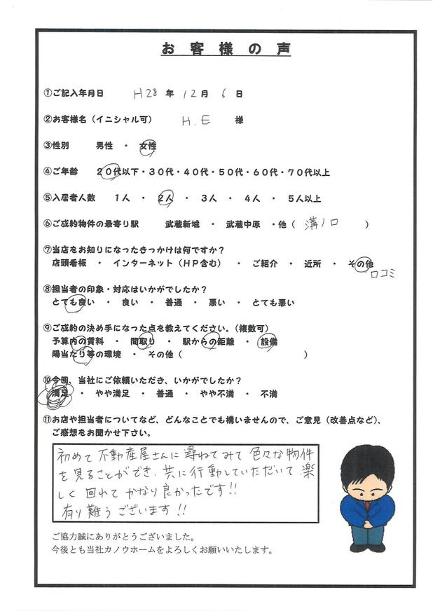 H.E様 アンケート用紙