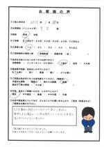 Y.S様アンケート用紙