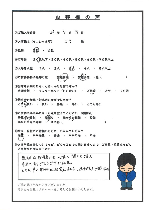 K.Y様 アンケート用紙