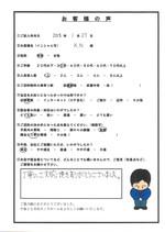 K.N様アンケート用紙