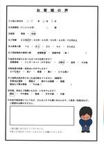 S様アンケート用紙