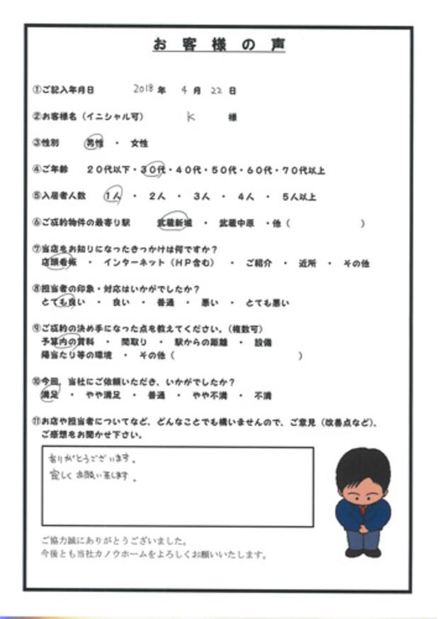 K アンケート用紙