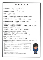 T.W様アンケート用紙