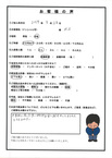 M.S様アンケート用紙