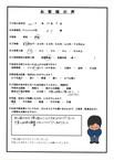 A.Y様アンケート用紙
